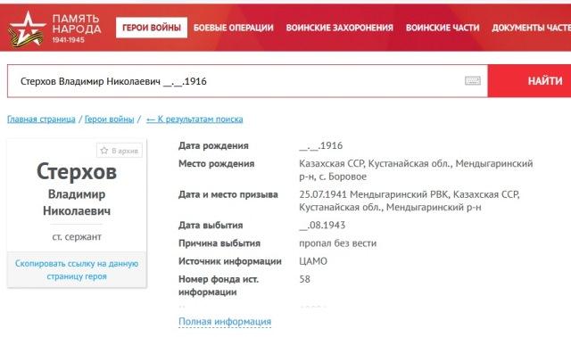 Стерхов Владимир Николаевич