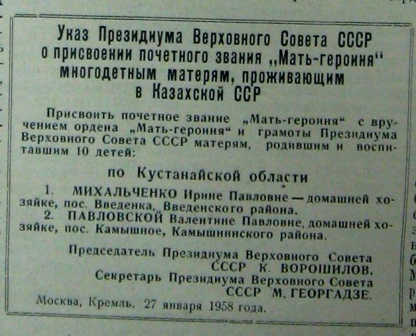 Павловская Валентина Павловна