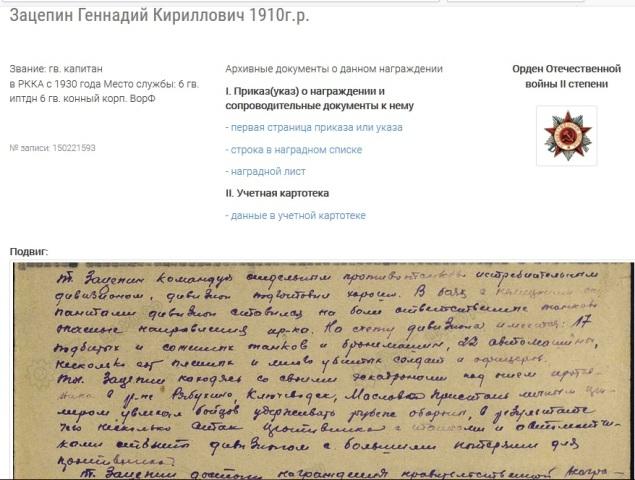 Зацепин Геннадий Кириллович