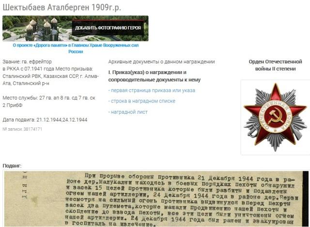 Шектыбаев Алдаберген