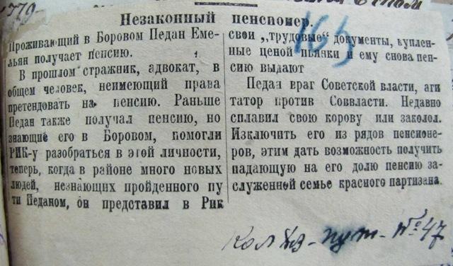 """""""Колхозный путь"""" 1931 год"""