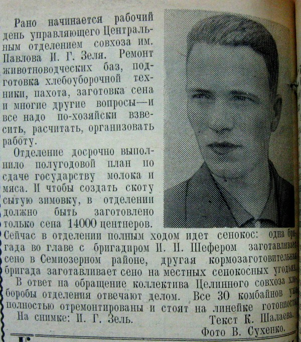 Иван Егорович Зель