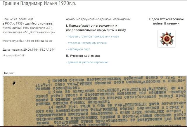 Гришин Владимир Ильич