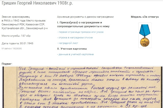 Гришин Георгий Николаевич