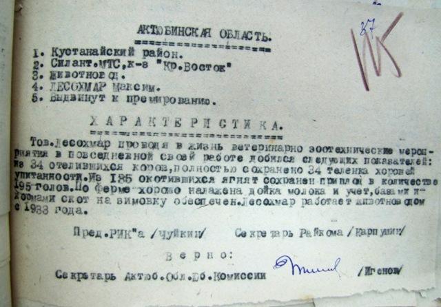 """Из предсталения к награждению значком """"15 лет Октября"""""""
