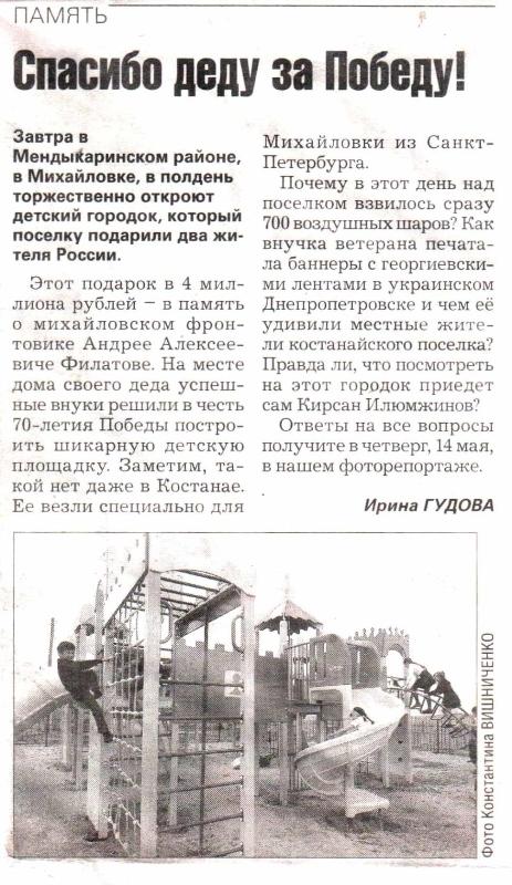 """""""Костанайские новости"""""""