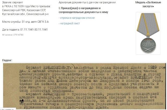 Кужахметов Хамидулла