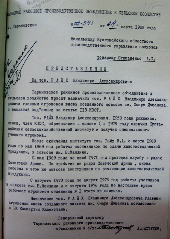 Райх Владимир Александрович
