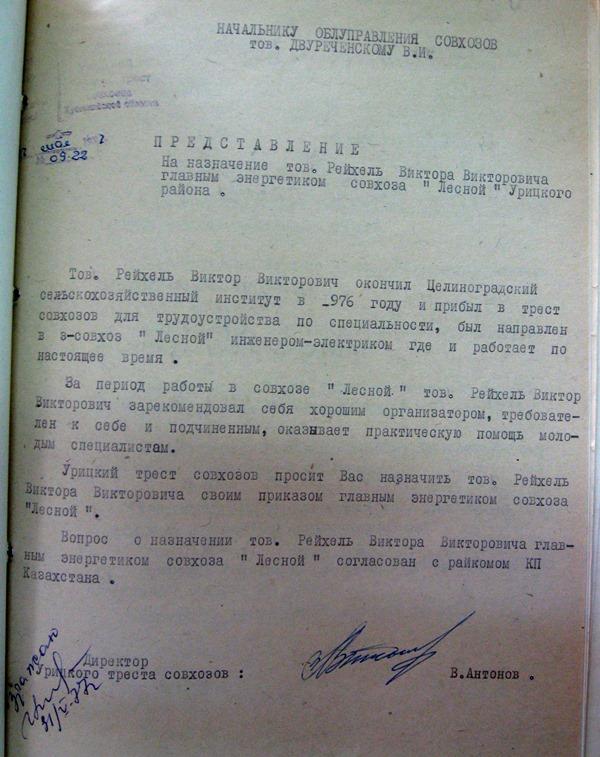 Рейхель Виктор Викторович