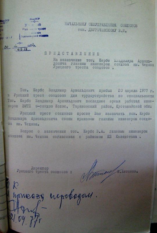 Кербс Владимир Арнольдович