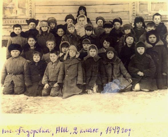 Федоровка. Визер Елена учительница. 1947 год
