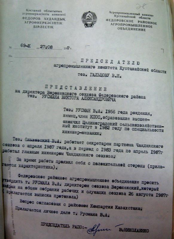 Русман Виктор Александрович