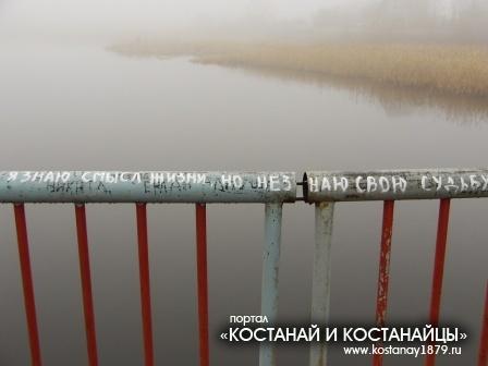 Еще одна надпись на маленьком мосту