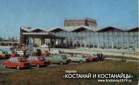 Аэропорт 1979 год