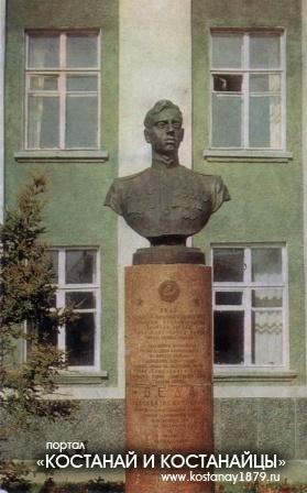 Памятник Л.Беда 1979 год