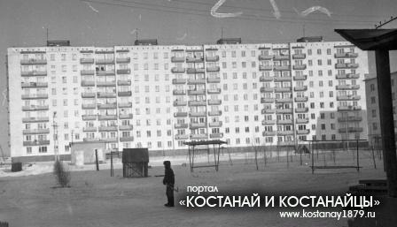 г.Рудный. 1979 год