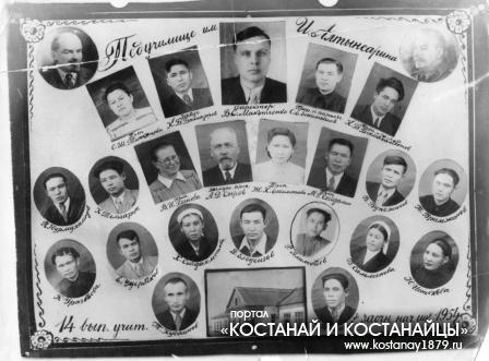 Выпуск Алтынсаринского пед училища. 1954 год