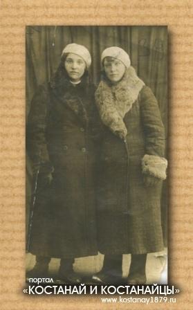 Сестры. Кустанай 1939 год