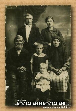 Семья Диких. Кустанай. 1930 год.