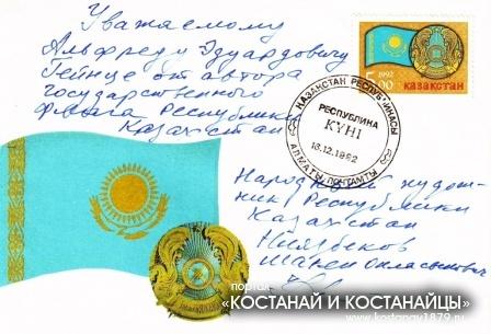 Конверт с дарственной надписью автора Государственного флага Казахстана