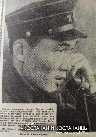 Дежурный по станции Кустанай Алексей Цой