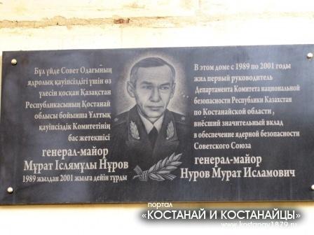 Мемориальная доска генерару М.И. Нурову