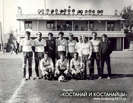 1985 год. Рудный. Стадион Строитель. Первенство области