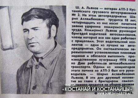 Шарип Асламбекович Льянов