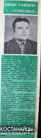 Алексей Николаевич Цимлянский