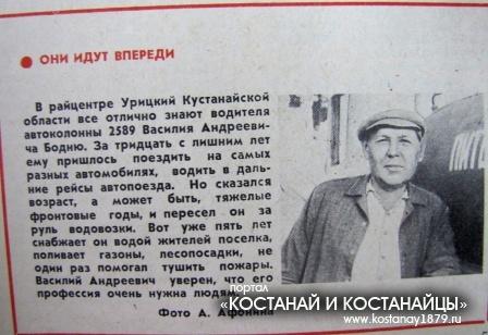Василий Андреевич Бодня