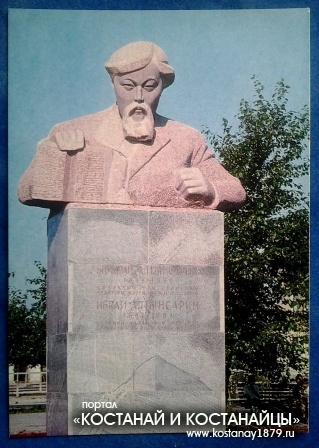 Памятник Ибраю Алтынсарину
