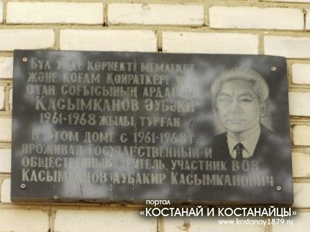 Мемориальная доска Касымканову