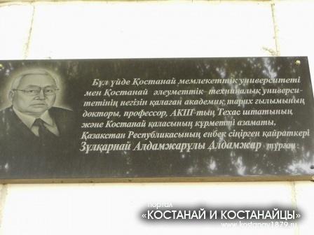 Мемориальная доска Алдамжарову
