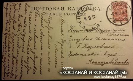 Почтовая открытка. 1912 год