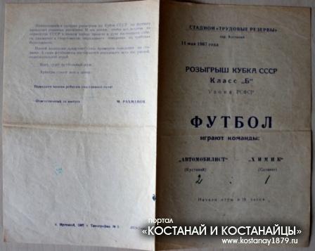 Футбольная программка к матчу Автомобилист - Химик. 1967 год