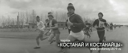 Пробег памяти О.Дощанова. Октябрь 1985 года