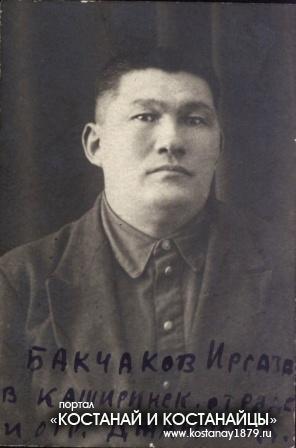 Бакчаков Иргаза – партизан Каширинского и Джангильдинского отряда