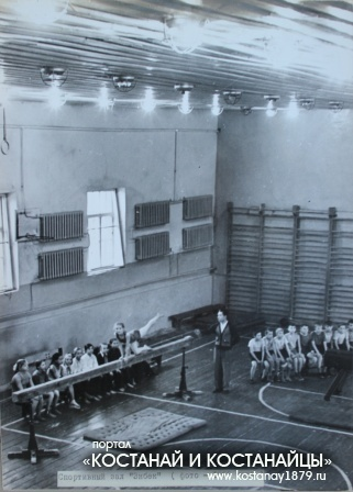 1965 год. Спортивный зал Енбек