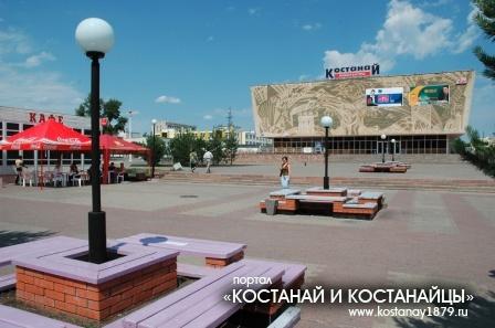 Кинотеатр Кустанай