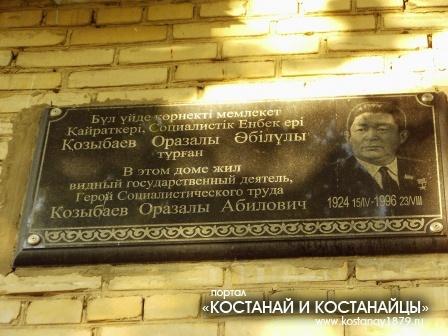 Мемориальная доска Козыбаеву