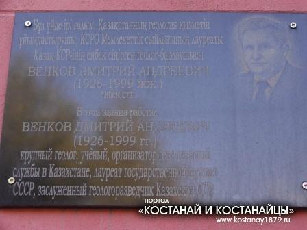 Мемориальная доска Венкову
