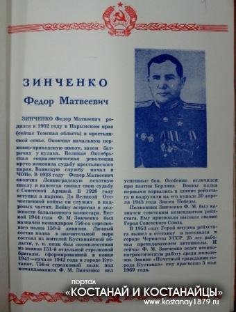 Зинченко Федор Матвеевич