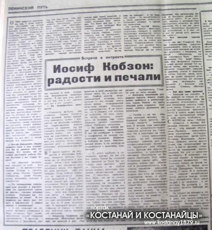 1988 год. Иосиф Кобзон
