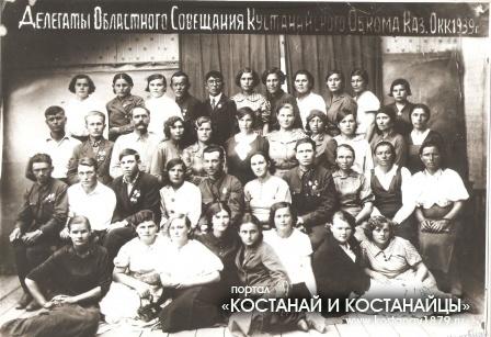 Делегаты областного совещания Кустанайского обкома Каз Окк.