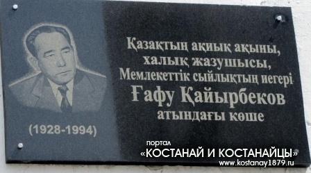 Мемориальная доска Гафу Каирбекову