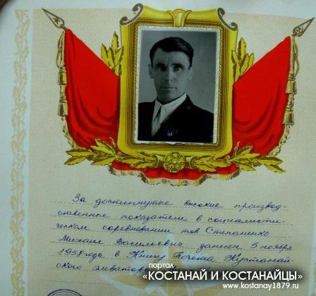 Степаненко Михаил Васильевич
