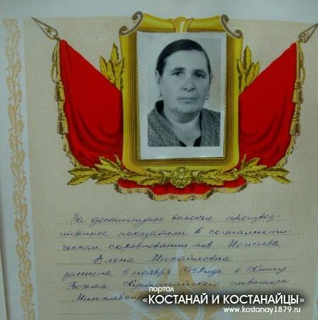 Моисеева Елена Михайловна
