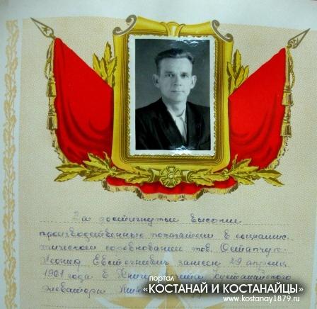 Оспачук Леонид Евстигнеевич