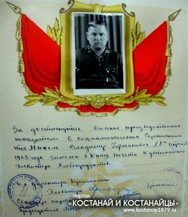 Никель Владимир Германович