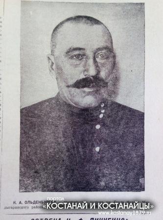К.А.Ольденбургер. Председатель колхоза имени Карла Маркса